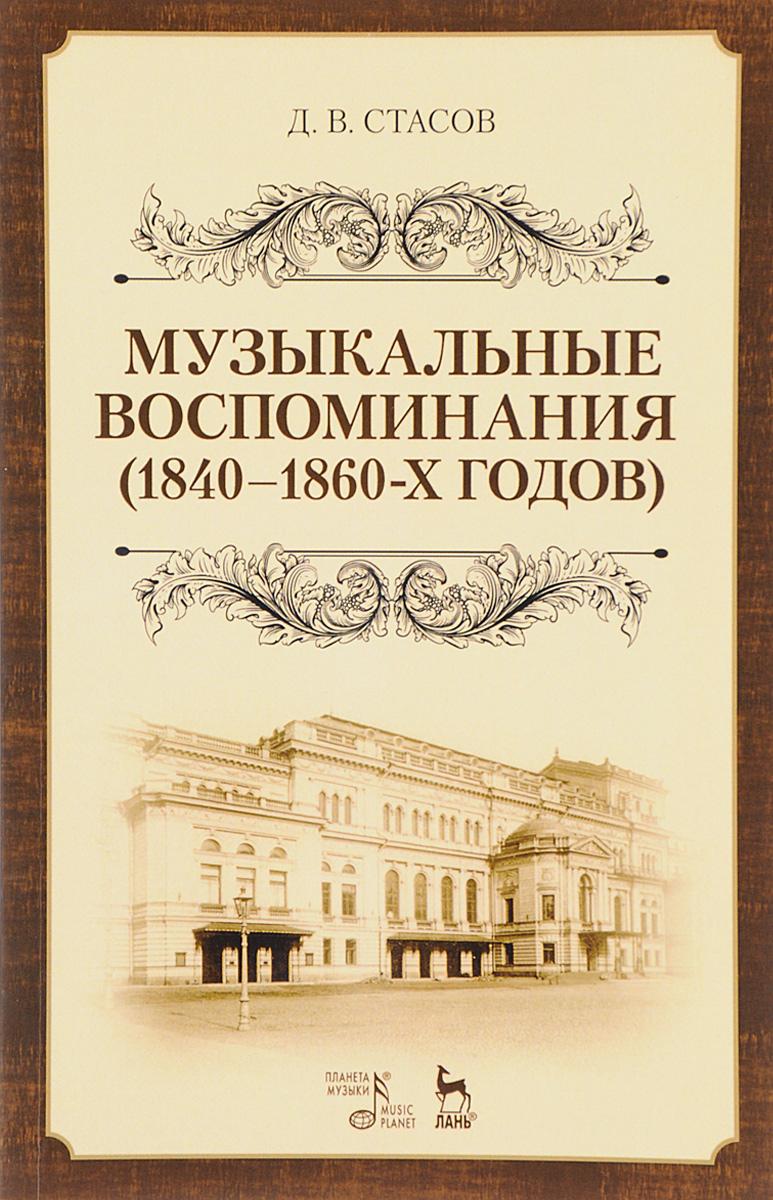 Музыкальные воспоминания 1840-1860-х годов. Учебное пособие