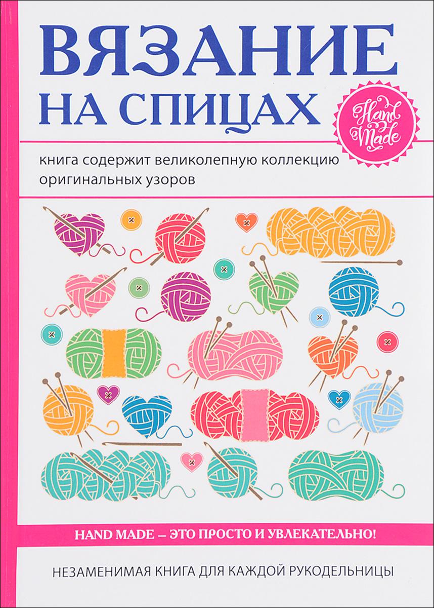 Т. В. Ивановская Вязание на спицах ивановская т в вяжем спицами
