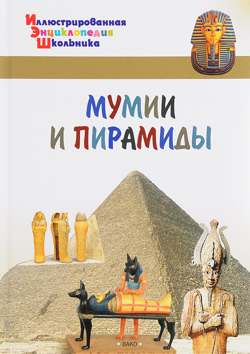 А. А. Орехов Мумии и пирамиды