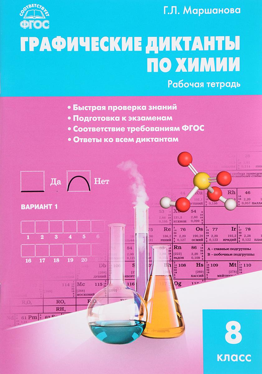 Химия. 8 класс. Графические диктанты. Рабочая тетрадь