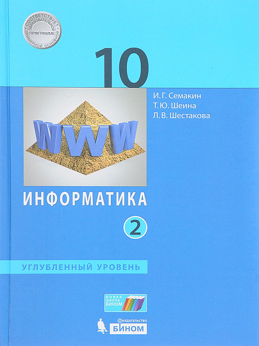 И. Г. Семакин, Т. Ю. Шеина, Л. В. Шестакова Информатика. 10 класс. Углубленный уровень. В 2 частях. Часть 2