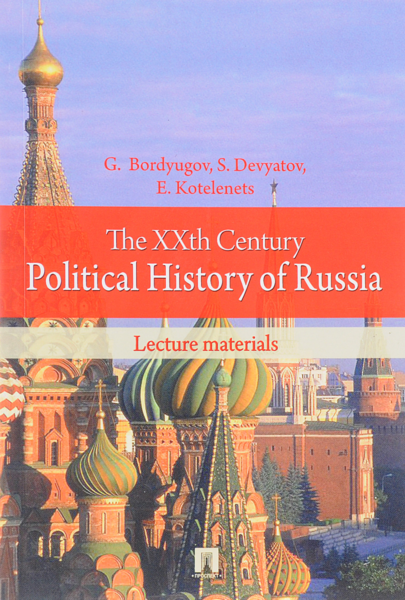 G. Bordyugov, S. Devyatov, E. Kotelenets The XXth Century Political History of Russia: Lecture Materials отсутствует an epitome of the history of algiers