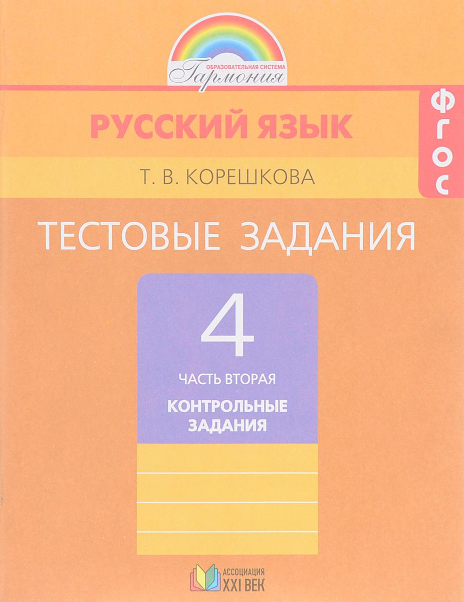 Т. В. Корешкова Русский язык. 4 класс. Тестовые задания. В 2 частях. Часть 2 т в корешкова русский язык 2 класс тестовые задания в 2 частях часть 2