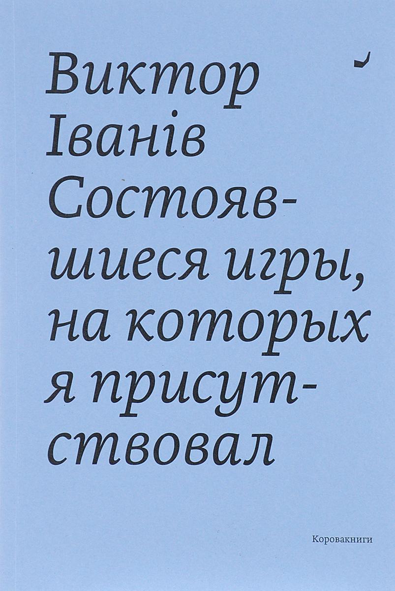 Виктор Иванив Состоявшиеся игры, на которых я присутствовал