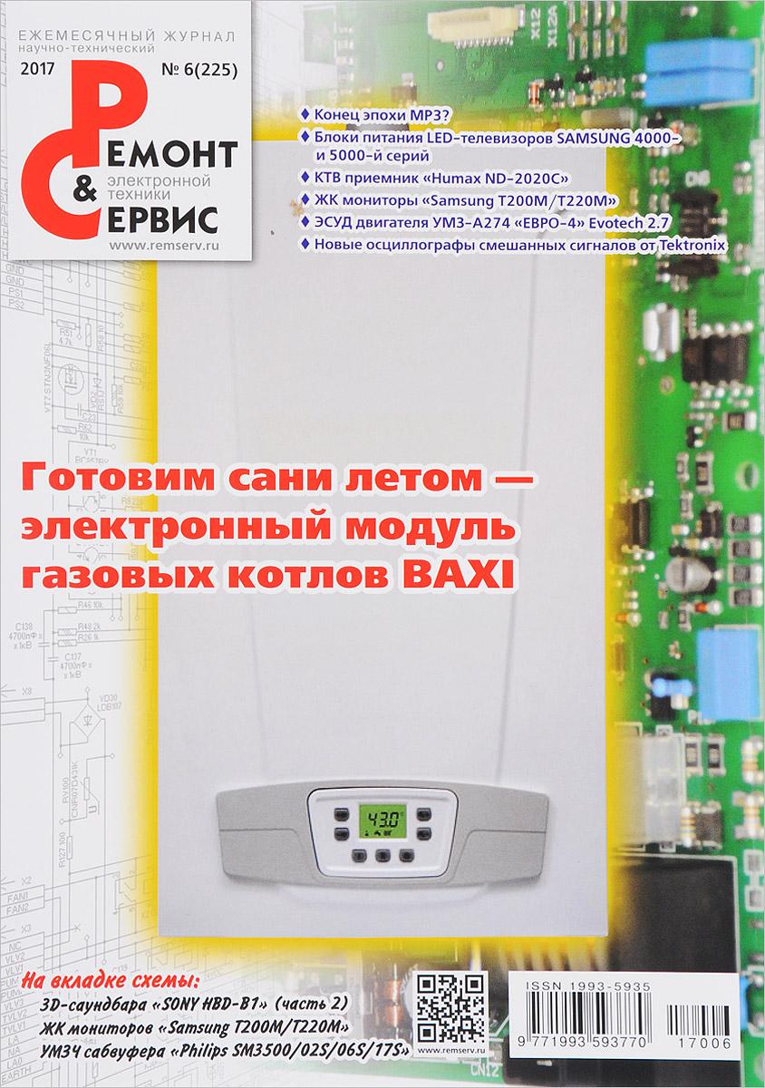 Ремонт и сервис электронной техники, № 6 (225), 2017