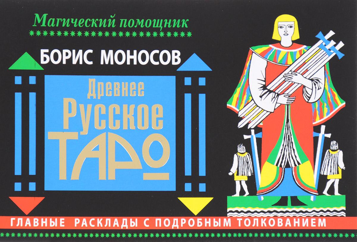 Древнее русское таро. Главные расклады с подробным толкованием. Борис Моносов