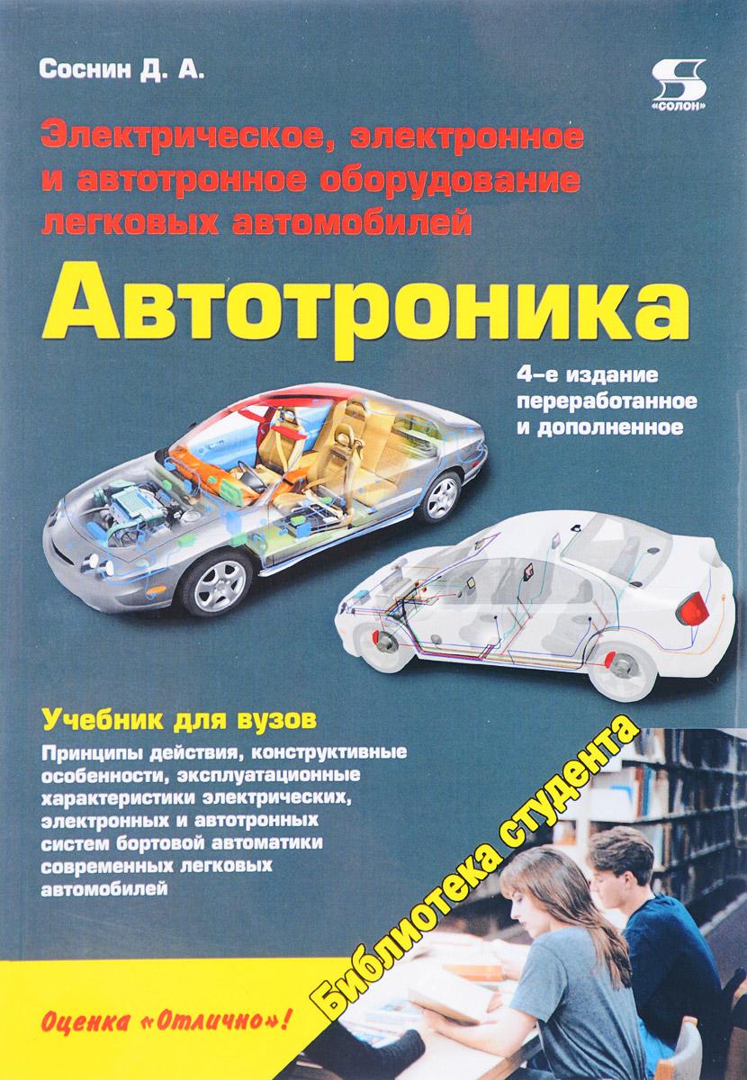 Электрическое, электронное и автотронное оборудование легковых автомобилей. Автотроника-4. Учебник