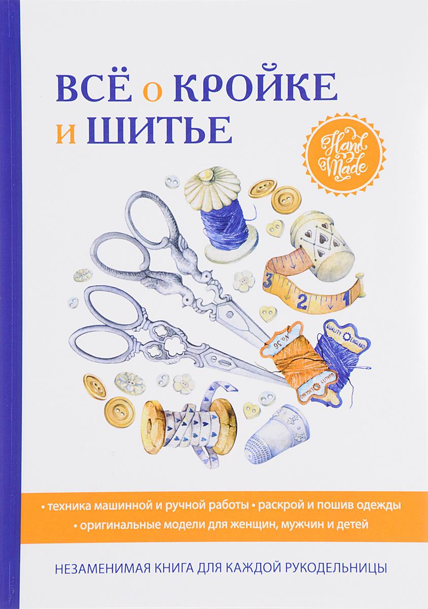 Все о кройке и шитье книги православные заказать