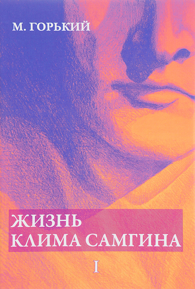 М. Горький Жизнь Клима Самгина. В 4 частях. Часть 1