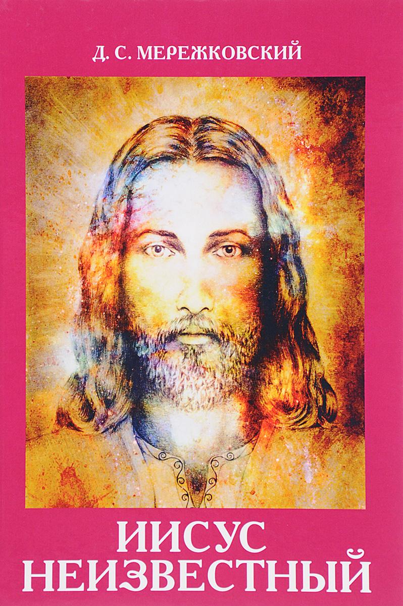 Д. С. Мережковский Иисус Неизвестный неизвестный с хвостом