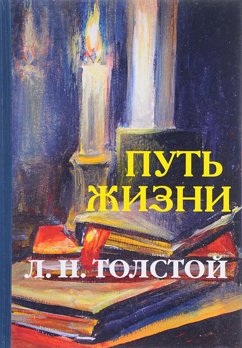 Л. Н. Толстой Путь жизни