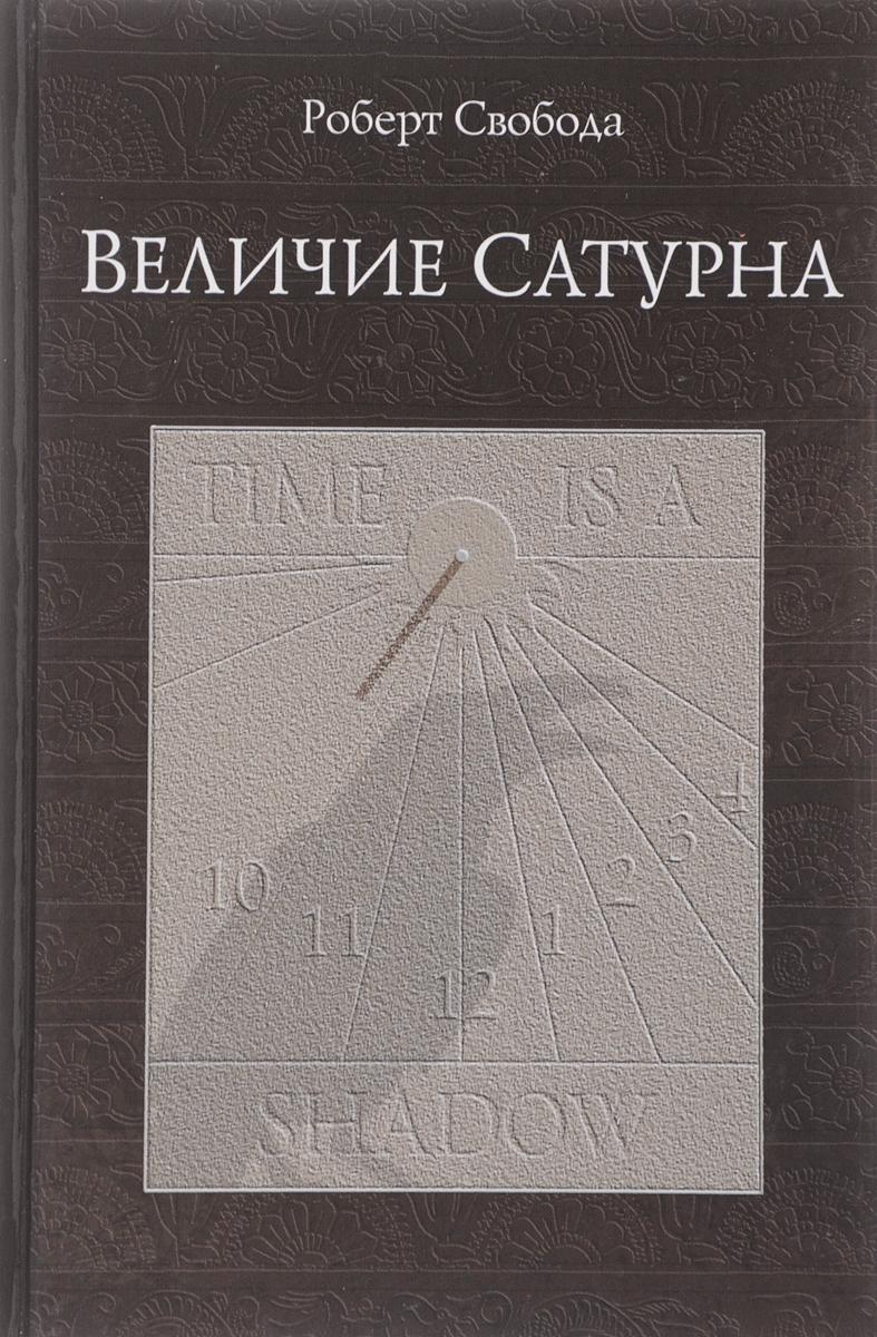 Роберт Свобода Величие Сатурна. Целительный миф величие сатурна роберт свобода 11 е издание