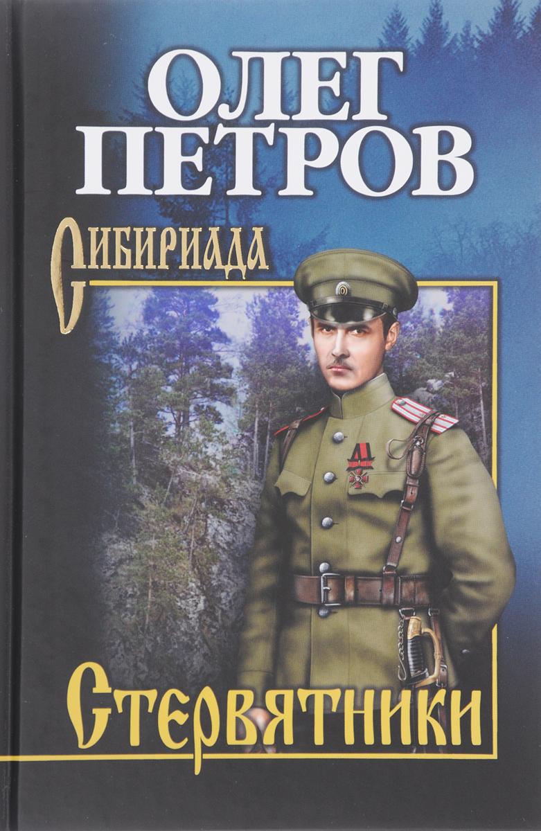 Олег Петров Стервятники стервятники