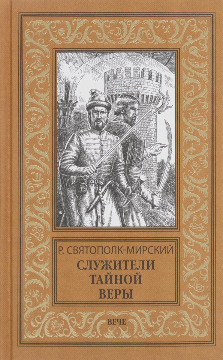 Р. З. Святополк-Мирский Служители тайной веры