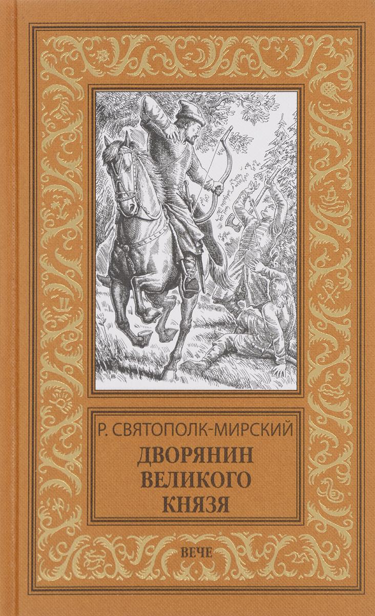 Р. З. Святополк-Мирский Дворянин великого князя василий сахаров свободные миры