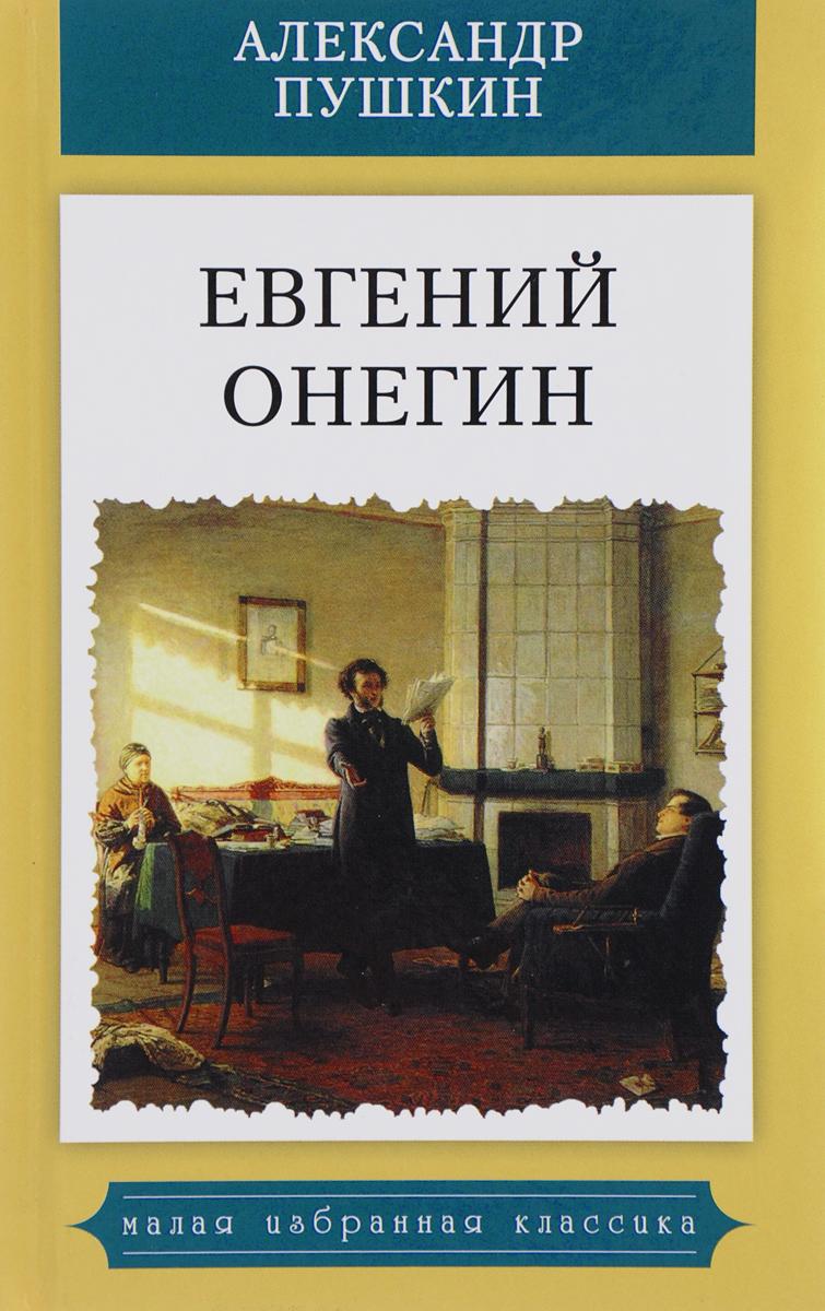 Александр Пушкин Евгений Онегин ISBN: 978-5-8475-1022-6 евгений онегин