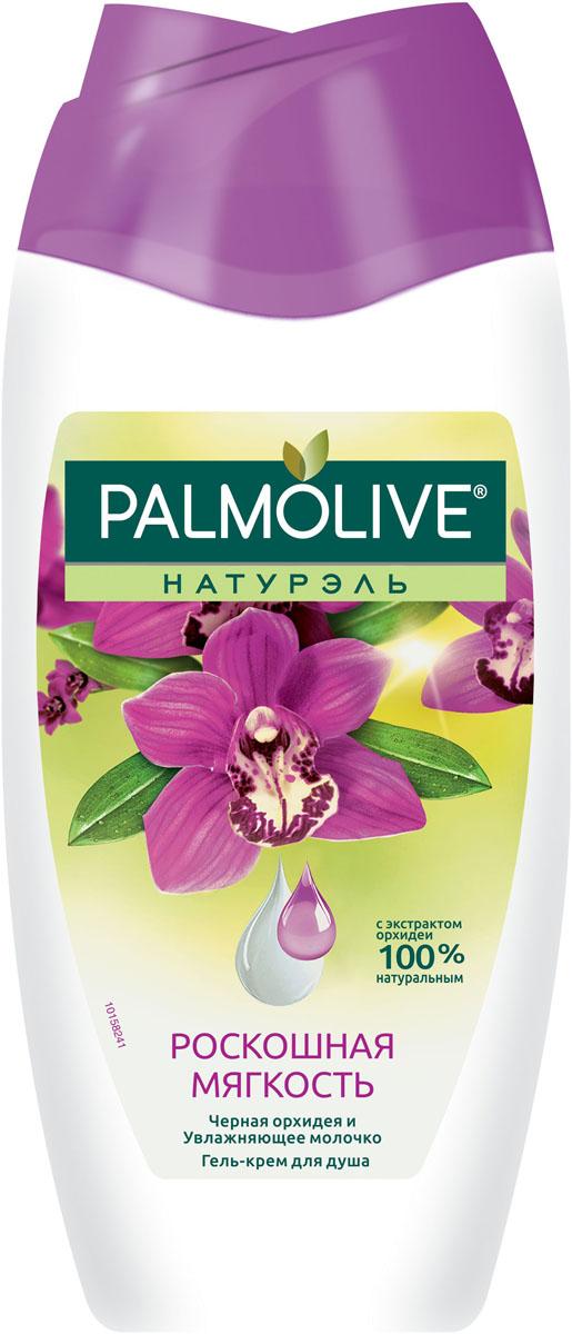 Palmolive Гель-крем для душа Роскошная мягкость черная орхидея и увлажняющее молочко, 250 мл4061035Palmolive Натурэль Роскошная мягкость с натуральным экстрактом орхидеи и увлажняющим молочком нежно увлажняет вашу кожу и дарит ощущение соблазнительной мягкости и сияние жизненной силы. В состав входят натуральные ингредиенты: экстракт орхидеи, ингредиенты из кокосового и пальмового масел.Содержит натуральные маслаПротестирован дерматологамиНейтральный pHСоответствует естественному уровню pH кожи