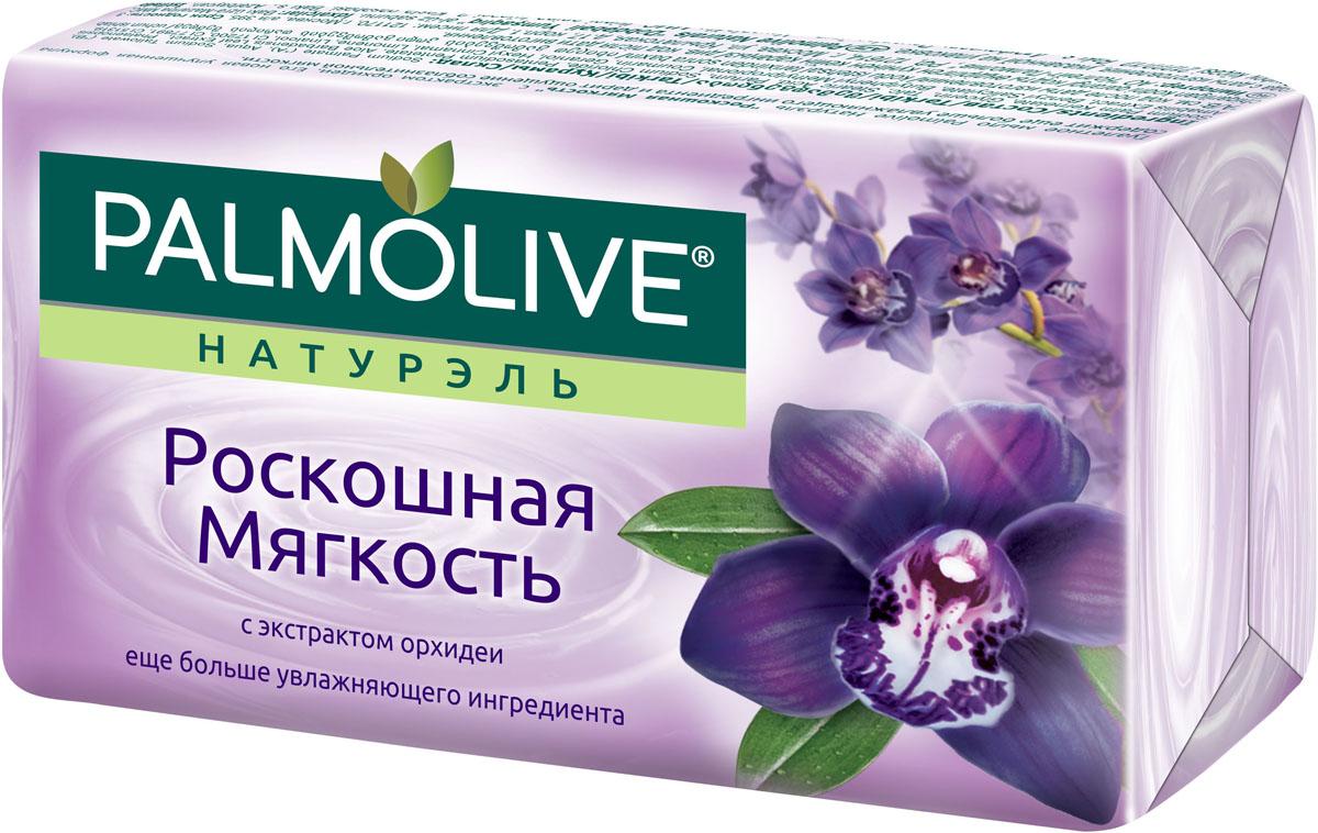"""Palmolive Мыло """"Роскошная мягкость"""" с экстрактом орхидеи, 90 г"""