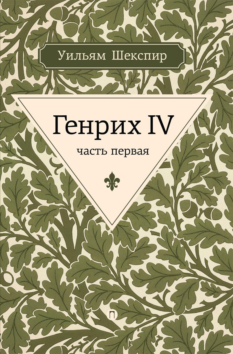 Zakazat.ru: Генрих IV. Часть 1. Уильям Шекспир