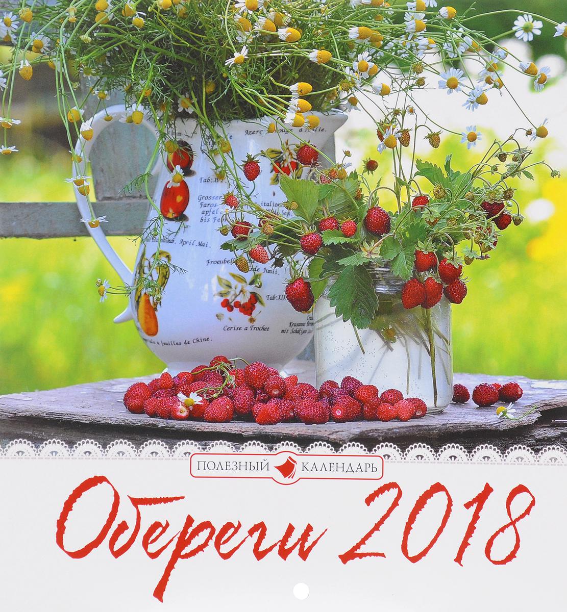 Календарь на 2018 год (на скрепке). Обереги