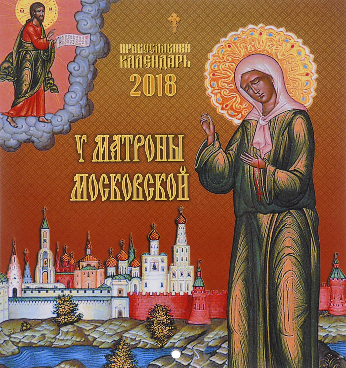Календарь на 2018 год (на скрепке). У Матроны Московской альфонс муха календарь настенный на 2018 год эксмо