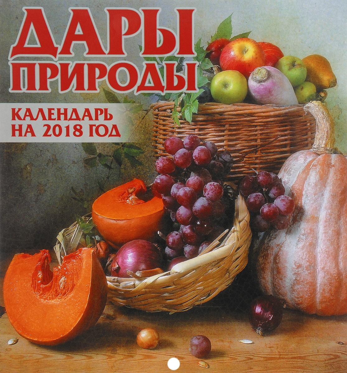 Календарь на 2018 год (на скрепке). Дары природы