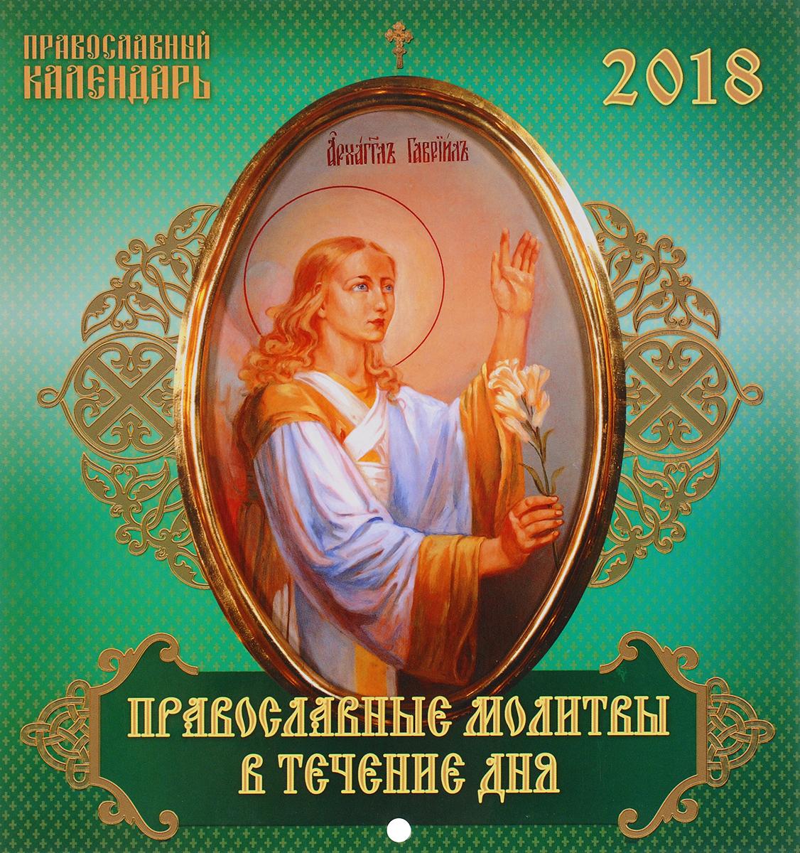 Календарь на 2018 год (на скрепке). Православные молитвы в течение дня книги православные заказать