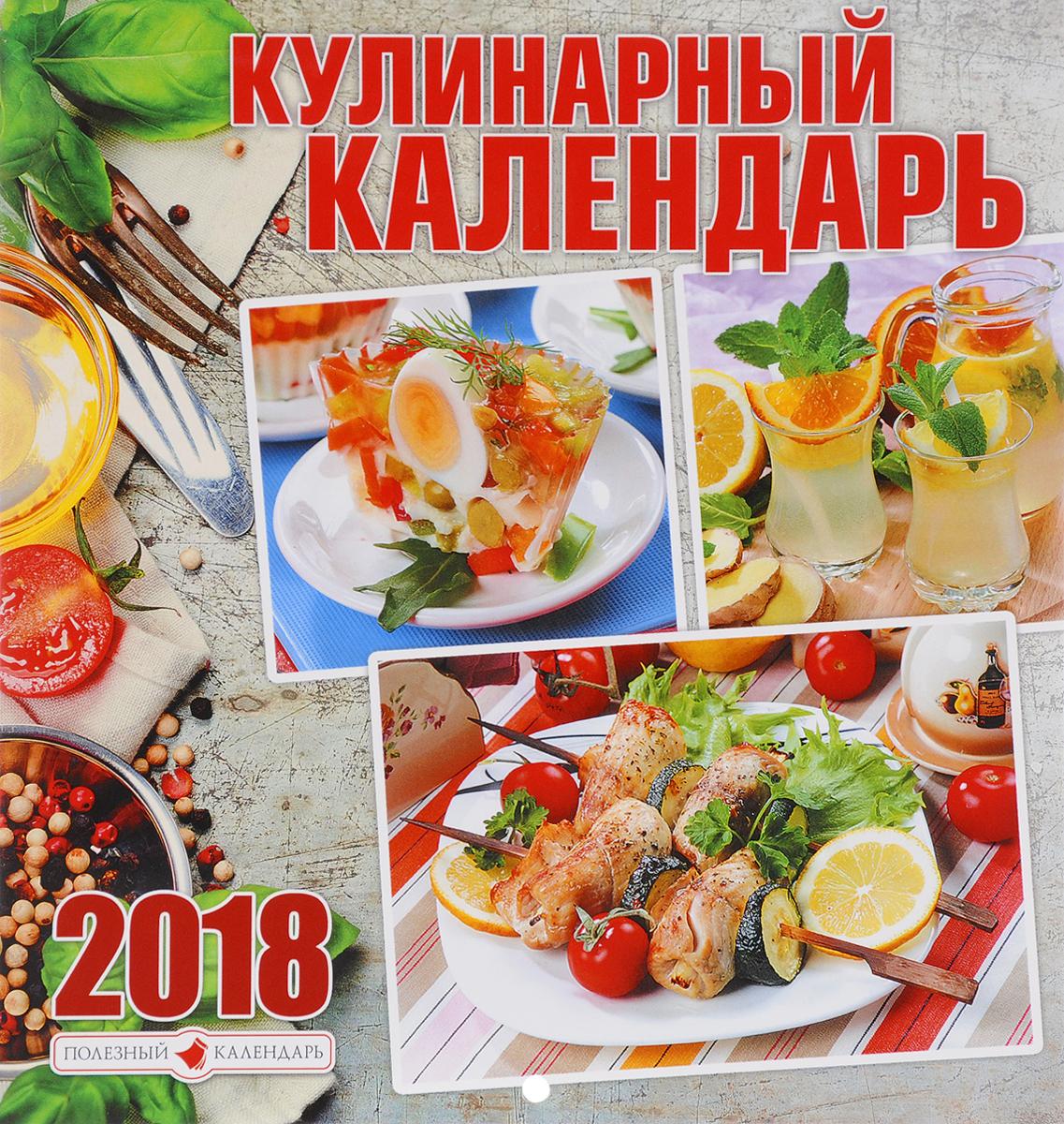 Календарь на 2018 год (на скрепке). Кулинарный календарь