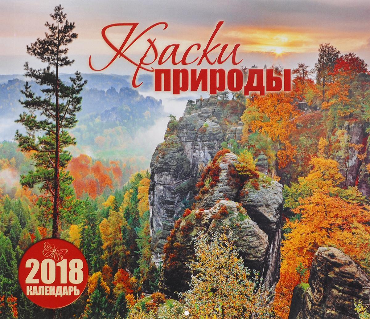 Календарь на 2018 год (на скрепке). Краски природы календарь на 2018 год котята 70805