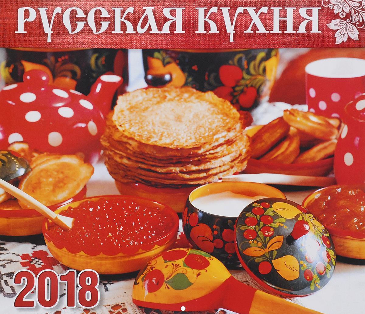Календарь на 2018 год (на скрепке). Русская кухня