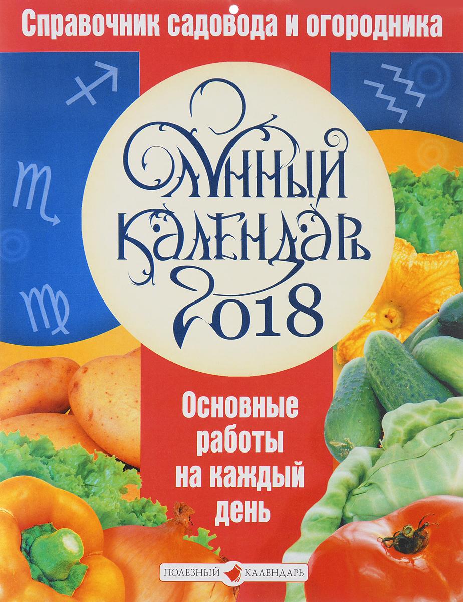 Лунный календарь садовода на 2018 год календари феникс лунный календарь садовода и огородника 2016 год