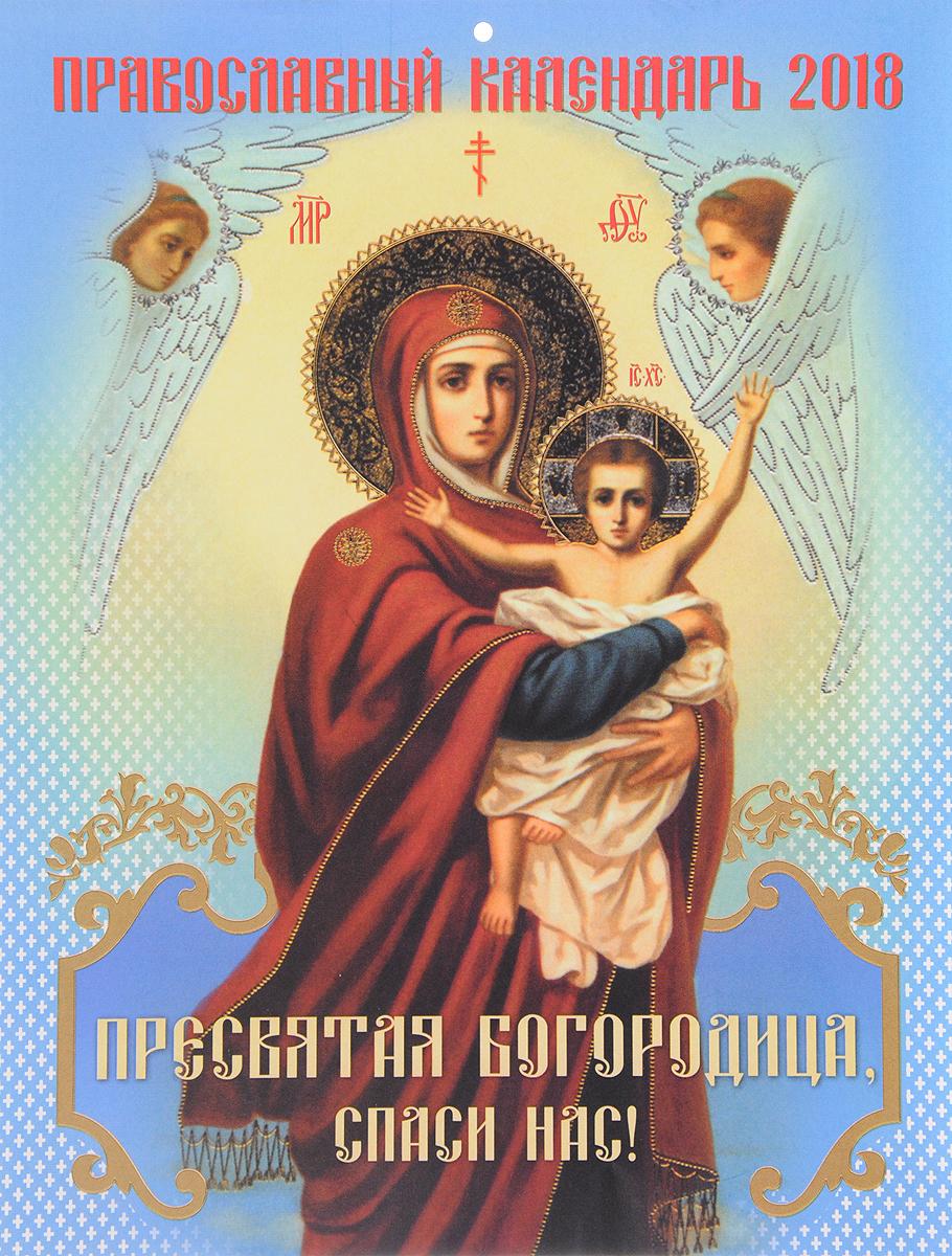 Календарь на 2018 год (на скрепке). Пресвятая Богородица, спаси нас! икона янтарная пресвятая богородица семистрельная