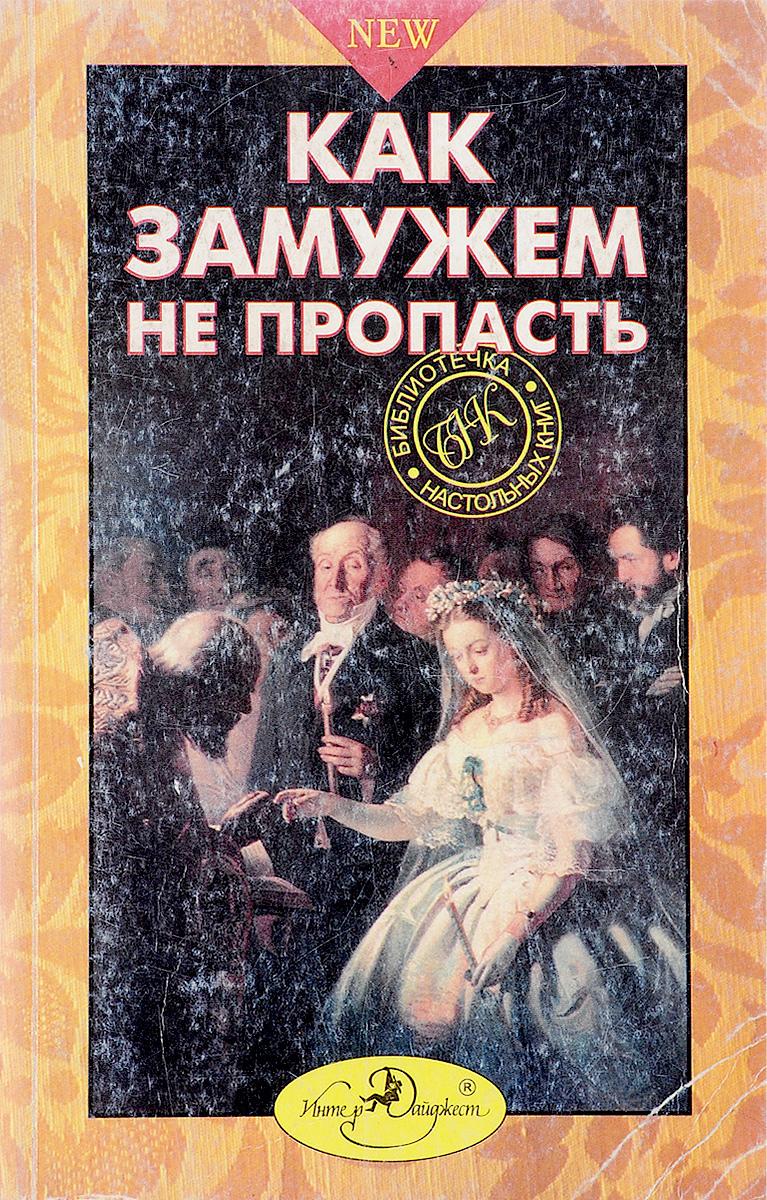 Как замужем не пропасть: Мини-энциклопедия для семьи мишель смарт замужем за врагом