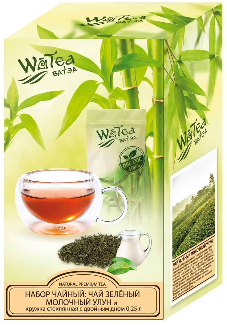 Watea подарочный набор молочный улун, с кружкой, 90 г10145-00На органических плантациях Фэй Яо провинции Хунань выращивается свежайший чай Улун. Благодаря новейшему оборудованию чай Улун обрабатывается, на второй стадии добавляется сухое молоко, и, благодаря высокой температуре обработки, чайный лист впитывает в себя молочный аромат и помещается в экологичную упаковку с застежкой zip-lock, благодаря чему чай не теряет свежесть и аромат.