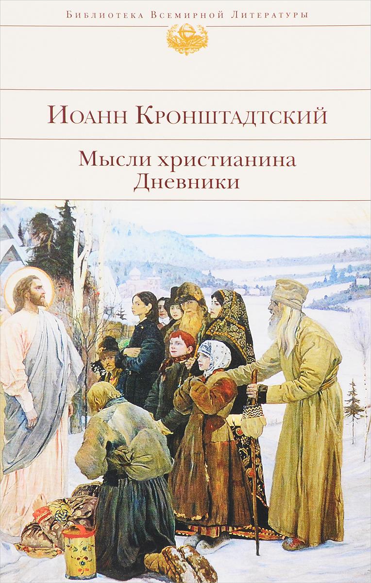 Иоанн Кронштадтский Мысли христианина. Дневники