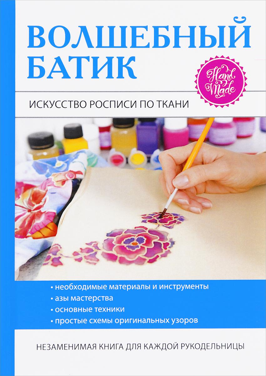 Волшебный батик. Искусство росписи по ткани