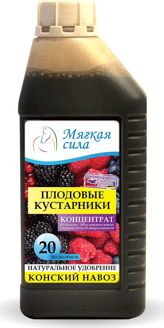 Био удобрение Мягкая сила, для плодовых кустарников, концентрат, 1 лMC-118Био удобрение Мягкая сила, получен методом аэробной ферментации конского навоза в био-реакторах, при термофильных (температурах 43-56 град. С) условиях сбраживания органического субстрата. Обладает полноценным комплексом питательных веществ и витаминов, специфической микрофлорой, способной подавлять развитие фито-патогенов. Используется в качестве многофункционального удобрения под все виды Плодовых кустарников, увеличивает зеленую массу, корнеобразование, стимулируя его иммунную систему, увеличивает урожай, улучшает вкусовые и питательные качества получаемой продукции.