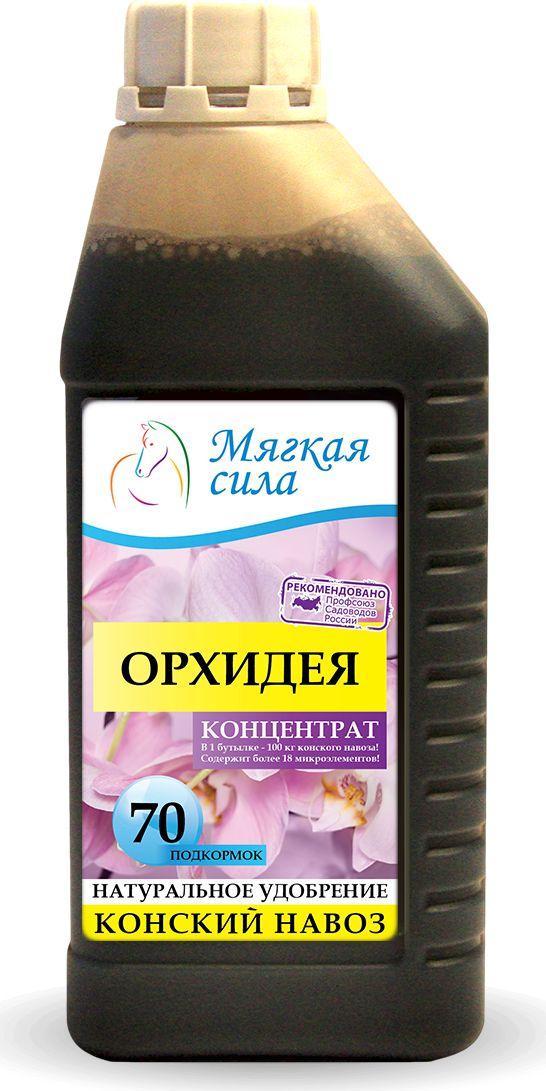 Био удобрение Мягкая сила, для орхидей, концентрат, 1 лMC-204Био удобрение Мягкая сила, для орхидей, получен методом аэробной ферментации конского навоза в био-реакторах, при термофильных (температурах 43-56 град. С) условиях сбраживания органического субстрата. Обладает полноценным комплексом питательных веществ и витаминов, специфической микрофлорой, способной подавлять развитие фито-патогенов. Используется в качестве многофункционального удобрения под все виды орхидей, увеличивает зеленую массу, корнеобразование, яркость цветения, стимулируя его иммунную систему. Условия хранения – питательную смесь хранить в местах недоступных для детей и домашних животных. Избегать прямого попадания солнечных лучей на полиэтиленовую тару.