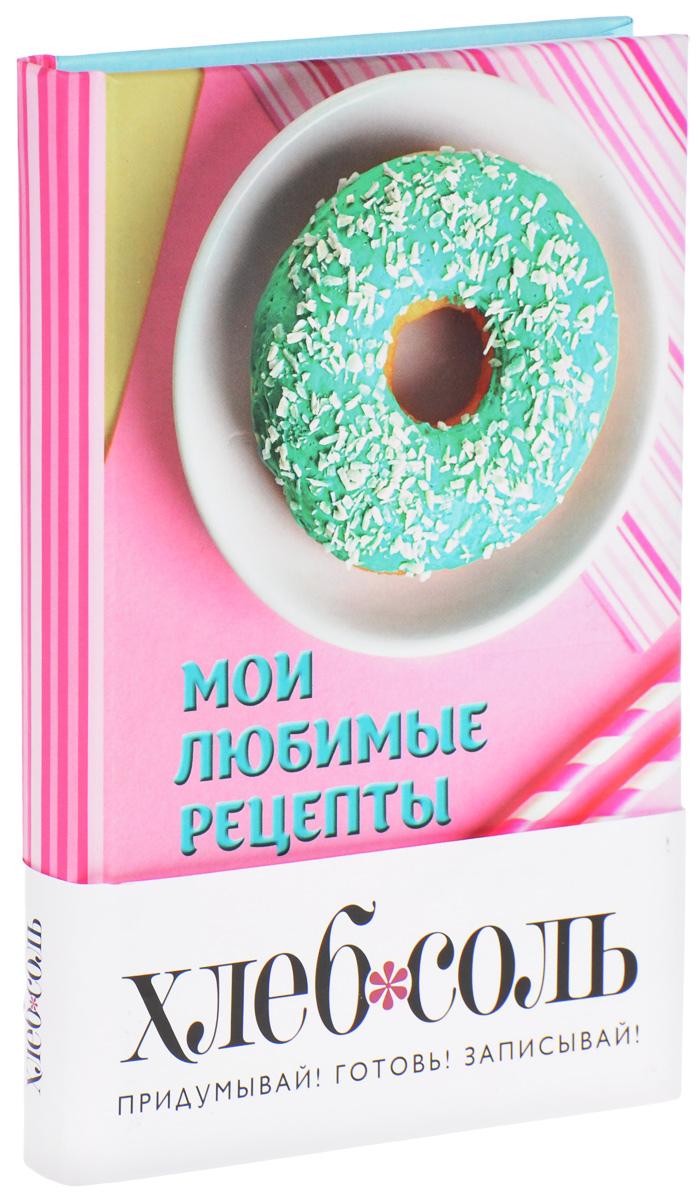 Мои любимые рецепты. Книга для записи рецептов книги эксмо мои любимые рецепты книга для записи рецептов яркие перчики