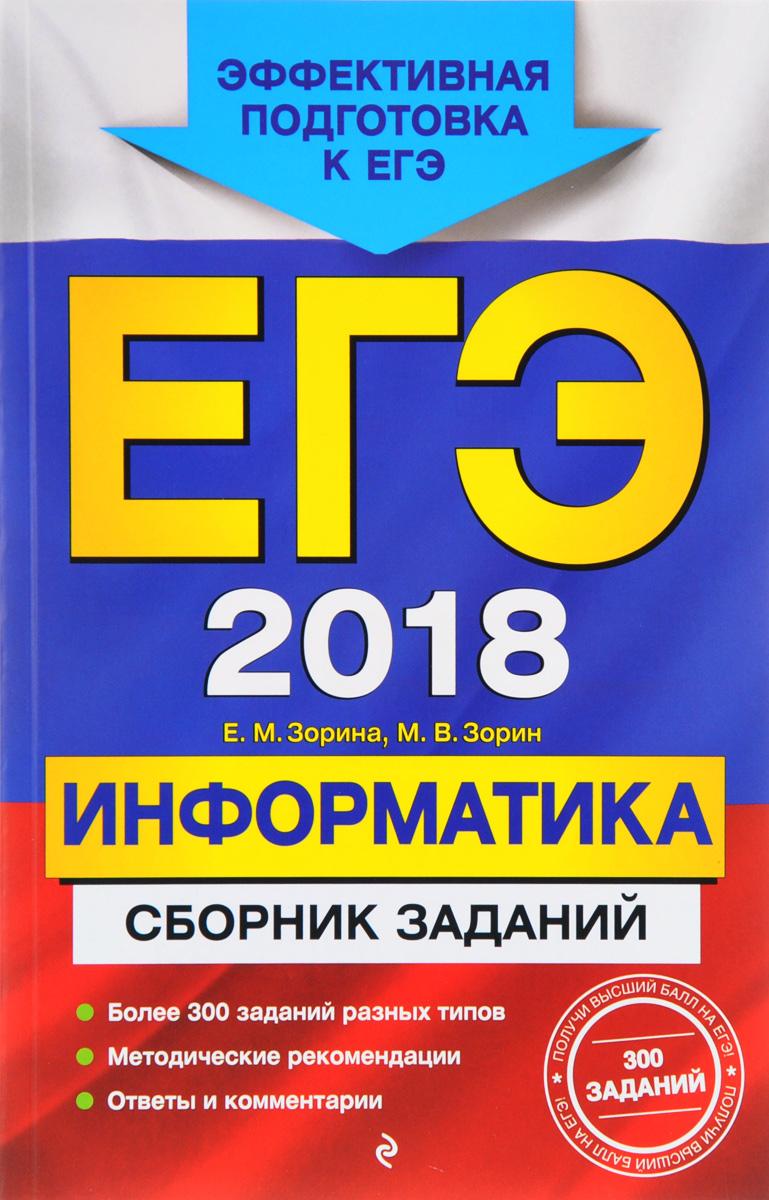 Е. М. Зорина, М. В. Зорин ЕГЭ-2018. Информатика. Сборник заданий цены