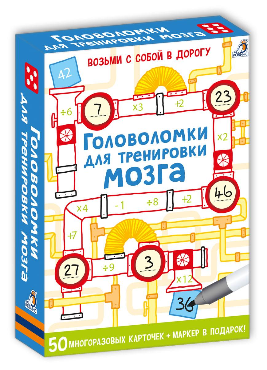Робинс Обучающая игра Головоломки для тренировки мозга
