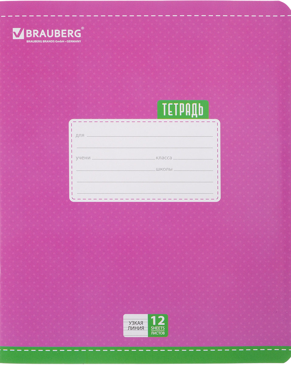 Brauberg Тетрадь Dots 12 листов в узкую линейку цвет сиреневый103035_сиреневыйОбложка тетради Brauberg Dots с закругленными углами выполнена из плотного картона, что позволит сохранить ее в аккуратном состоянии на протяжении всего времени использования. На задней обложке находится русский алфавит.Внутренний блок тетради, соединенный двумя металлическими скрепками, состоит из 12 листов белой бумаги. Стандартная линовка в узкую линейку голубого цвета дополнена полями.