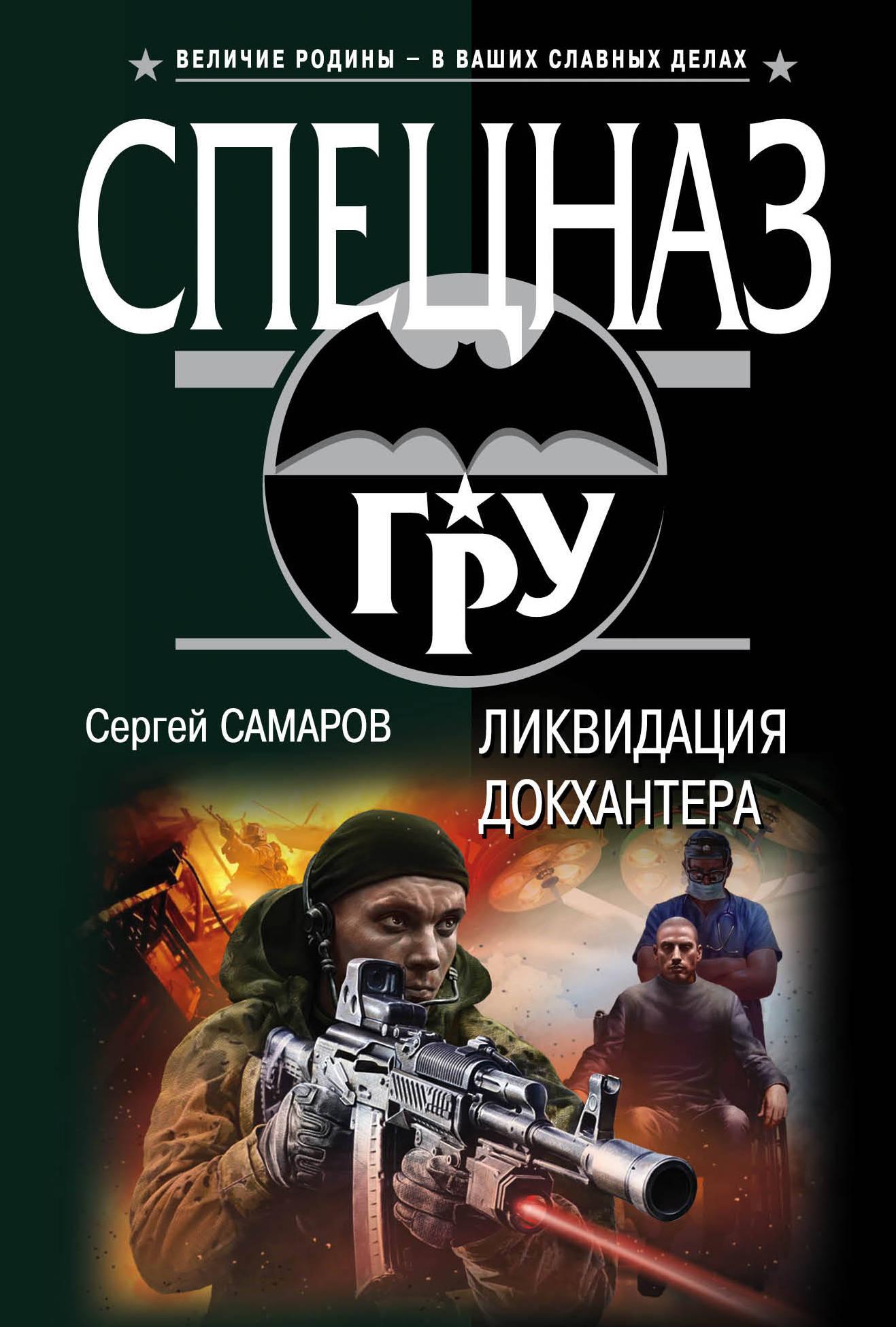 Сергей Самаров Ликвидация Докхантера сергей самаров возраст гнева