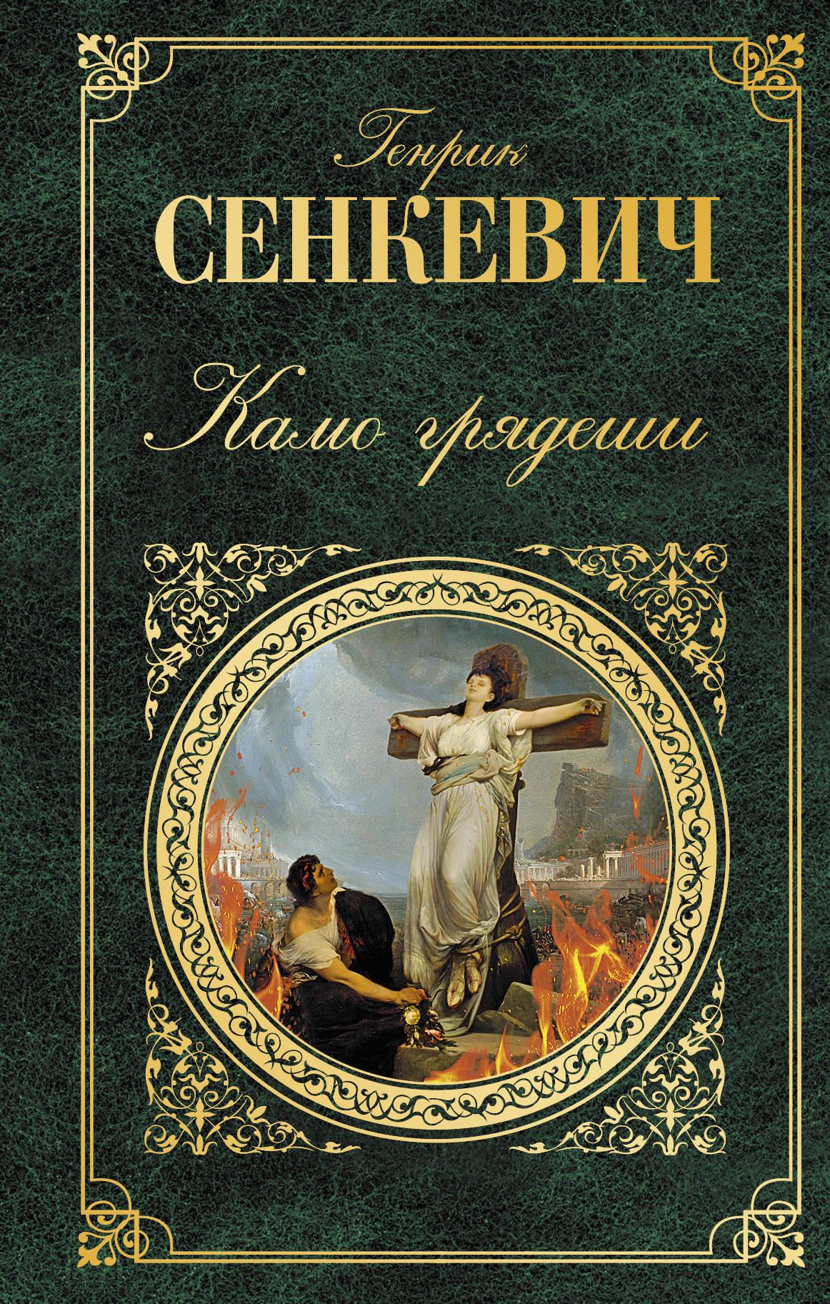 Zakazat.ru: Камо грядеши. Генрик Сенкевич