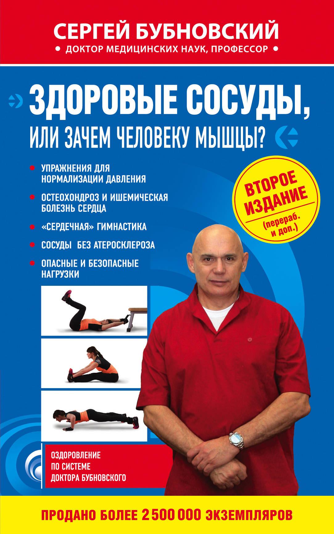 Здоровые сосуды, или Зачем человеку мышцы?