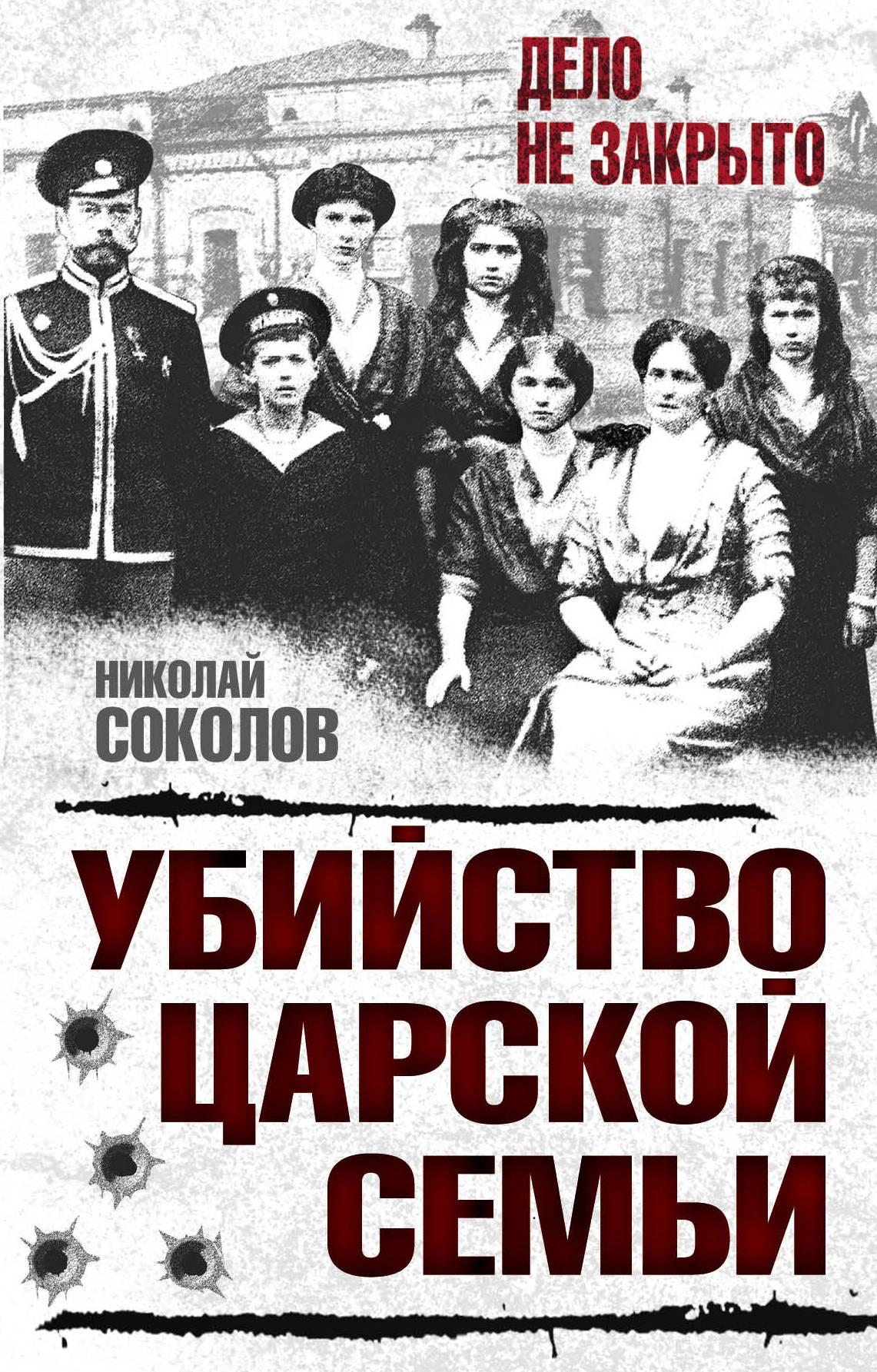 книги эксмо убийство царской семьи Николай Соколов Убийство царской семьи