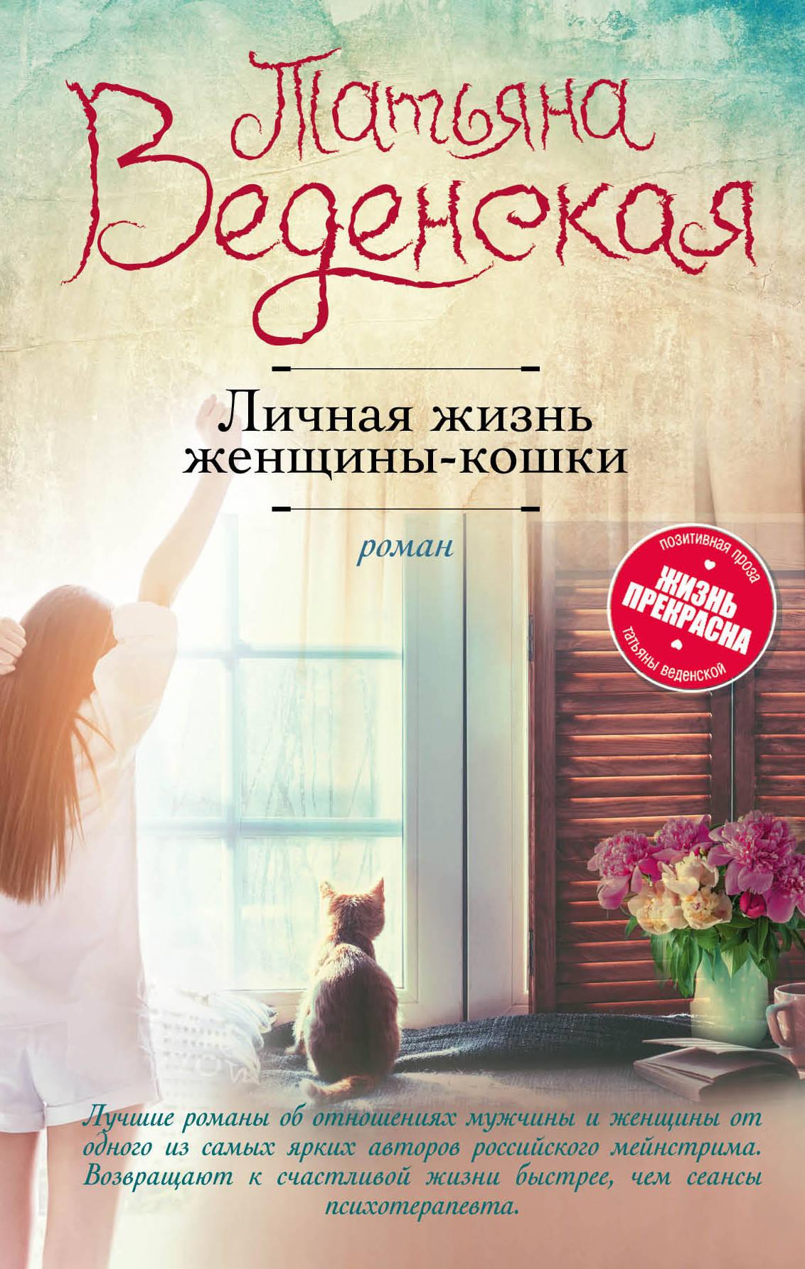 Татьяна Веденская Личная жизнь женщины-кошки