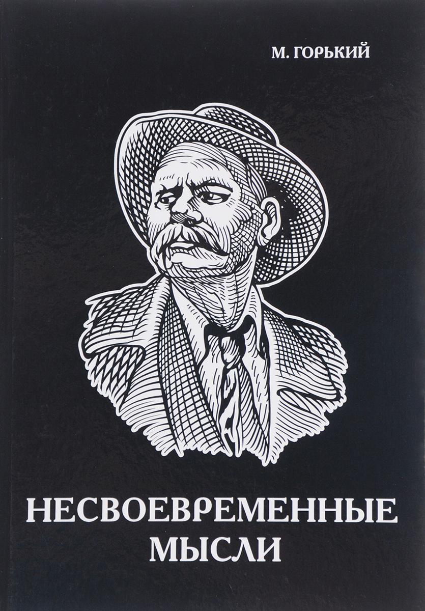 М. Горький Несвоевременные мысли
