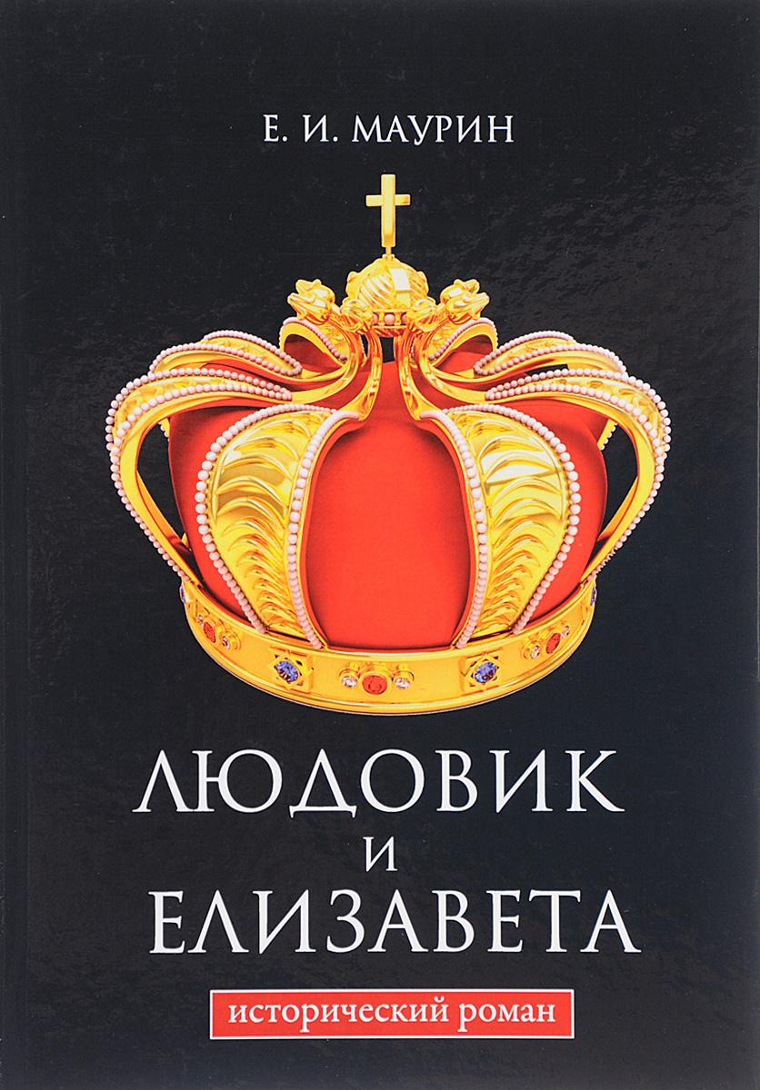 Е. И. Маурин Людовик и Елизавета мельниченко елизавета владимировна