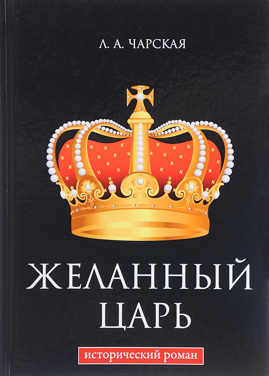Л. А. Чарская Желанный царь чарская лидия алексеевна волшебная сказка повесть